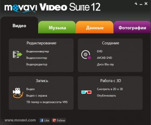Movavi Video SuiteMovavi Video Suite